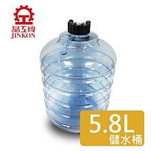 (吉賀) 晶工牌 儲水桶 5.8公升 開飲機 加水桶 泡茶機 開飲機專用 JK-588