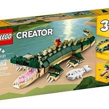 【W先生】LEGO 樂高 積木 玩具 CREATOR 3合1 創意系列 鱷魚 31121