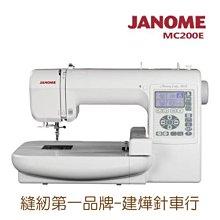 日本車樂美 JANOME MC200E 電腦型刺繡機 -建燁針車行- 縫紉 拼布