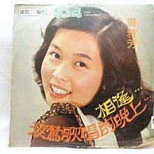 【聞思雅築】【黑膠唱片LP】【00069】周雅芳---夜鶯歌唱的晚上、相逢