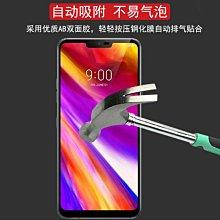 LG G8 G8s 鋼化玻璃膜 LG G8 G8s 二次強化 玻璃保護貼 G8(美韓版) G8S(台版)平面玻璃膜