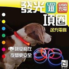 【FM】【台灣現貨】USB充電式寵物發光項圈 寵物LED項圈 寵物項圈 發光項圈 LED項圈 狗狗項圈