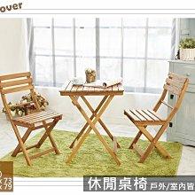 【furndiscover】全實木休閒桌椅/戶外室內皆宜/可折疊/可參考IKEA ASKHOLMEN戶外餐桌椅組/