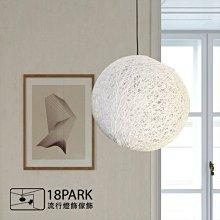 【18Park】線體結構 Ball of twine [ 線球吊燈-30cm ]