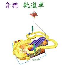 【郵寄享4件免郵】阿香T-276~電動立體競速軌道車~有停車場玩具飛機還會轉圈圈呦~只賣260
