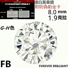 摩星鑽 莫桑鑽特價1.9克拉  FOREVER BRILLIA美國正品莫桑石最新優白圓形8mmFB附鉑金卡 ZB鑽寶