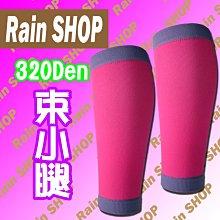 Rain SHOP健康襪館*正品Rain-320丹尼束小腿34馬拉松 壓縮腿套 束腿套 健康襪 壓力襪 萊卡 現貨台灣製