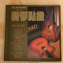 【珍華堂】二手珍藏書-吉他系列-新琴點撥