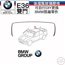 BMW原廠 E36 雙門 後擋風玻璃膠條 寶馬 林極限雙B 51311977608