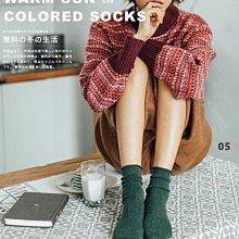 冬日基本款 混毛料 素色短筒襪  (現貨款超特價) 新色到