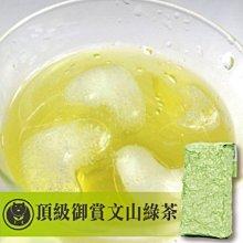 【台灣茶人】頂級御賞文山綠茶│買五斤送一斤