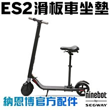ES2電動滑板車坐墊 Ninebot官方原廠配件