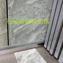 ◎冠品磁磚精品館◎進口精品 浪花灰全釉拋石英磚及止滑版岩地磚–60X60及30X30CM