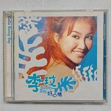 李玟 好心情 1998年 新力發行-1