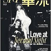全新 華流 8月號/2015 第30期 特別版 他看她的第二眼 劉以豪 魏蔓 限量 海報版  超商取付 可面交