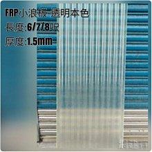 網建行® FRP 玻璃纖維小浪板-透明本色 厚度1.5mm 每尺60元~長度6/7/8尺 遮雨棚 鐵皮屋頂 陽台 車棚