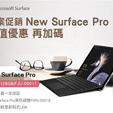微軟New Surface Pro FJU-00011 i5/4G/128G+FMN-00018黑色鍵盤$19600含稅
