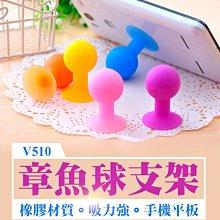 【傻瓜批發】(V510)章魚球支架 橡膠球形吸盤 矽膠果凍 手機座 平板電腦支架 MP3支架 板橋現貨