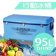 (免運費)TH-1005 100休閒冰箱 / 贈背帶 冰桶 冰寶 行動冰箱 保冷箱 保冰箱 保冷 保冰 釣魚 休閒冰箱