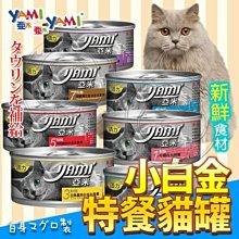 【🐱🐶培菓寵物48H出貨🐰🐹】亞米亞米》鮮鮪魚小白金特餐貓罐-80g 特價20元自取不打折