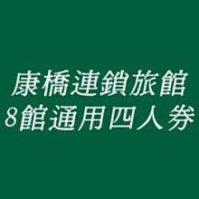 康橋連鎖旅館 花蓮 台南 高雄等8館.四人房一泊二食3499元(含早餐+宵夜)