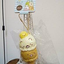 天使熊雜貨小鋪~日本帶回角落生物甜筒冰淇淋軟軟舒壓捏捏樂珠鍊吊飾 全新現貨  可當托特包手提包吊飾 ~