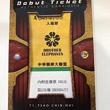 TSC 兄弟象隊卡 25周年 曹錦輝 中華職棒初登板 先發勝投 球票卡〈限量100張〉