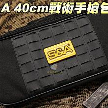 【翔準軍品AOG】S&A 40cm戰術手槍包(黑)可調整魔鬼氈 手提袋 手提包 槍包 槍盒 戰術包 SNA6AA-1
