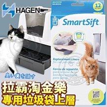 【🐱🐶培菓寵物48H出貨🐰🐹】HAGEN》赫根拉霸淘金樂貓砂盆下層專用垃圾袋12入/盒特價100元
