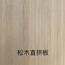 [台北市宏泰建材]金松直拼接紋路實木板,洞洞板.造型板122*244cm 4尺8尺 2尺8尺多種規格