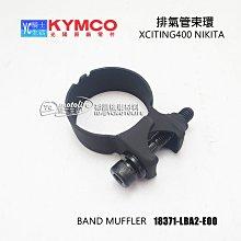 YC騎士生活_KYMCO光陽原廠 排氣管束環 刺激XCITING 400 排氣管中間的束環 鐵環夾 18371-LBA2
