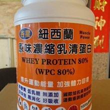 杏星 NZMP 紐澳 特級 原味 乳清蛋白  無添加  重訓 壓重 健身 健美 BCAA 運動 騎車 1KG 高蛋白