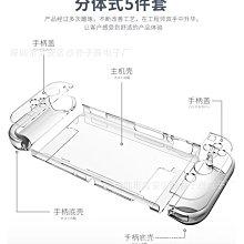 Switch 主機+手把透明保護殼軟殼可拆式