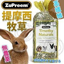 【🐱🐶培菓寵物48H出貨🐰🐹】美國《路比爾》提摩西牧草–40oz(1.13kg)特價329元自取不打折