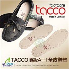 全皮鞋墊高效吸汗鞋墊 德國tacco頂級A++ LV級皮革抗壓減震質感超優 推薦熱愛高品質人士╭*鞋博士嚴選鞋材*╯