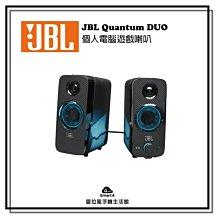 『愛拉風興大店』 JBL 專賣店 Quantum DUO 個人電腦遊戲喇叭,藍芽連線