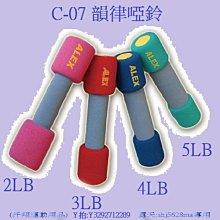 ALEX 德國體適能有氧系列C-07韻律啞鈴C-0705:5LB(藍綠色)/對     (仟翔體育)