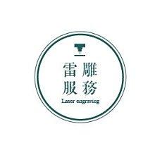 點子包 iclea X bag │ 雷射雕刻加購專用賣場