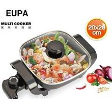 全新EÜPA萬用料理鍋TSK-2235