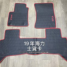 豐田TOYOTA All New HIACE 海力士 貨車 汽車防水橡膠腳踏墊 SGS無毒檢驗合格 橡膠腳踏墊