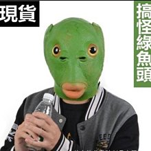24H現貨 可開發票  綠魚人面具 綠頭怪面具 抖音搞怪搞笑動物魚頭面具 怪怪魚魚頭套 搞笑表演 搞怪魚喝水