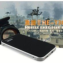 《網中小舖》可防寫入 / 防毒 / 飚王(SSK)HE-T300 黑鹰II 2.5英寸移動硬碟盒USB3.0