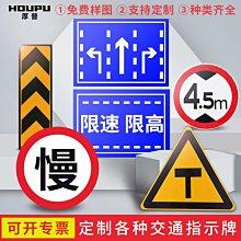 奇奇店#交通安全標志牌路牌指示牌限高限速5公里標牌道路設施警示牌定制#規格不同價格不同