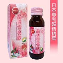 【葡萄王】喝的熊果素白白肌   葡萄王晶透雪亮飲39元(添加保水賽洛美)