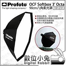 數位小兔【Profoto 101231 OCF Softbox 3' Octa 八角柔光罩 90cm】柔光罩 柔光箱