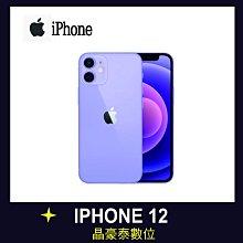 【新登場】蘋果 i12 iPhone 12 紫色 128GB 公司貨 6.1吋 5G 防水防塵 新色 晶豪野 預購