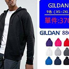 【HOMIEZ】吉爾登 GILDAN 88600 美國 刷毛 素面 連帽外套 素色 長袖【88600】