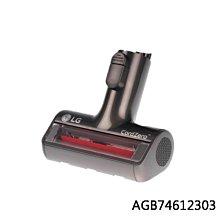 LG 樂金 A9/A9+/A9K 毛髮專用吸頭 AGB74612303 另售A9K-MAX2/A9K-ULTRA3