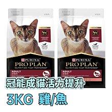 ☆寵物王子☆ ProPlan 冠能 貓糧 3KG / 3公斤 成貓雞肉活力提升 / 成貓鮭魚活力提升