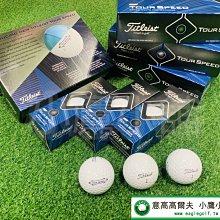 [小鷹小舖] Titleist Golf TOUR SPEED 高仕利 高爾夫球 技術驅動的核心設計 長距離射擊時穿透飛